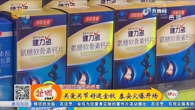 关爱关节好运金秋 泰安火爆开场
