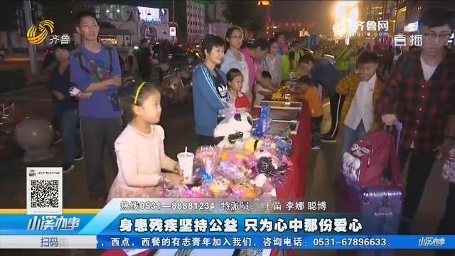 济南:爱心集市第九站隆重开启