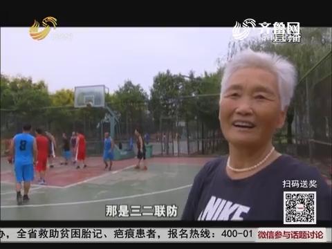【中国式养老】枣庄:篮球奶奶孙发真