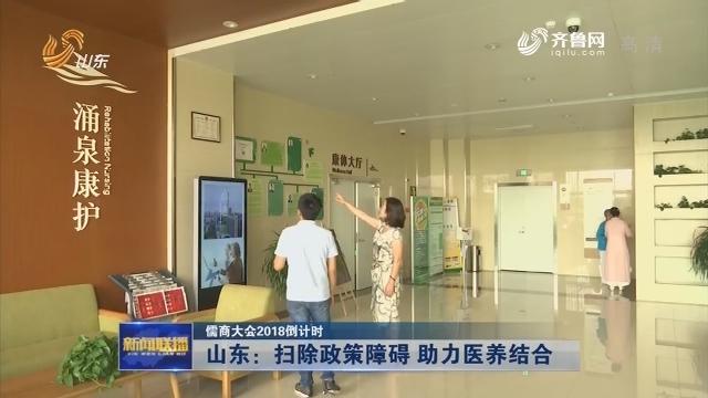 【儒商大会2018倒计时】山东:扫除政策障碍 助力医养结合