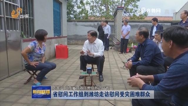 省慰问工作组到潍坊走访慰问受灾困难群众