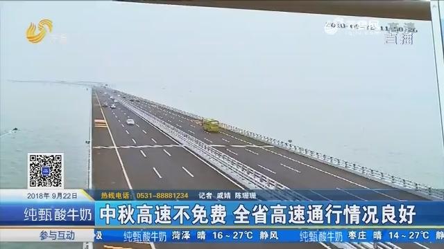 中秋高速不免费 全省高速通行情况良好