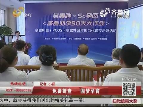 济南:免费筛查 圆梦孕育