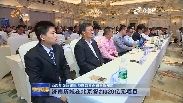 济南历城在北京签约320亿元项目