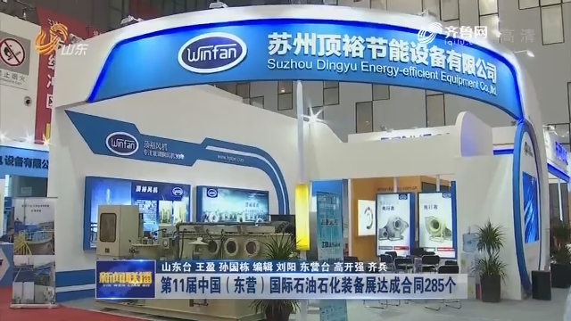 第11届中国(东营)国际石油石化装备展达成合同285个