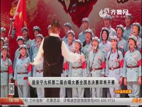 益安宁丸杯第二届合唱大赛全国总决赛即将开赛