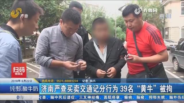 """济南严查买卖交通记分行为 39名""""黄牛""""被拘"""