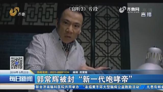 """【好戏在后头】郭常辉被封""""新一代咆哮帝"""""""