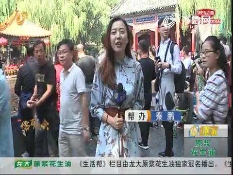 济南:重游故里!50年离别乡土情
