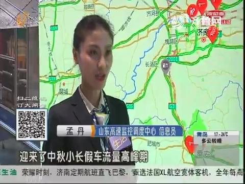 济南:假期首日 泉城道路畅通