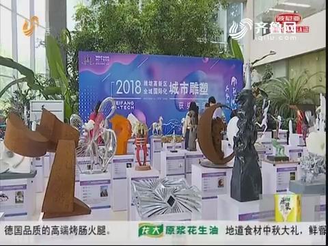 潍坊:雕塑创意大赛 118件作品亮相