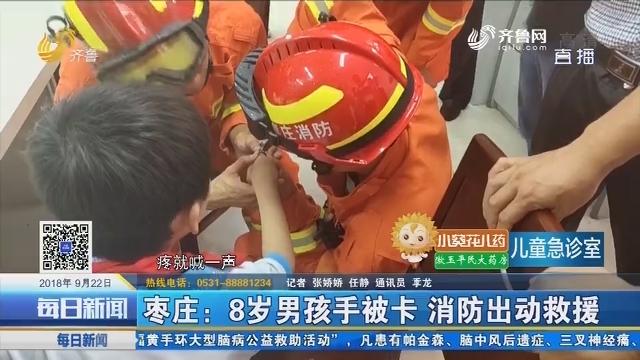 枣庄:8岁男孩手被卡 消防出动救援
