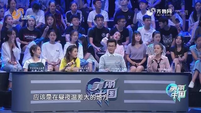 """20180922《美丽中国》:全力拼搏铸就当代""""治沙愚公"""""""