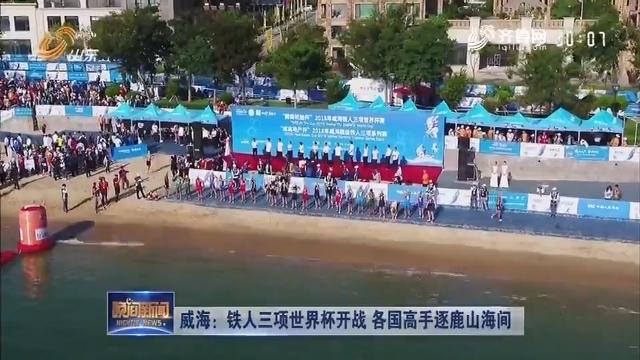 威海:铁人三项世界杯开战 各国高手逐鹿山海间