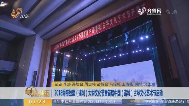 2018舜帝故里(诸城)大舜文化节暨首届中国(诸城)古琴文化艺术节启动
