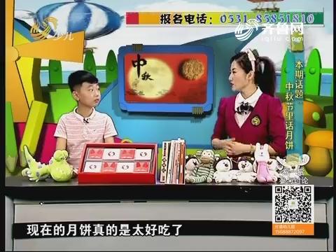 20180923《锵锵校园行》:中秋节里话月饼