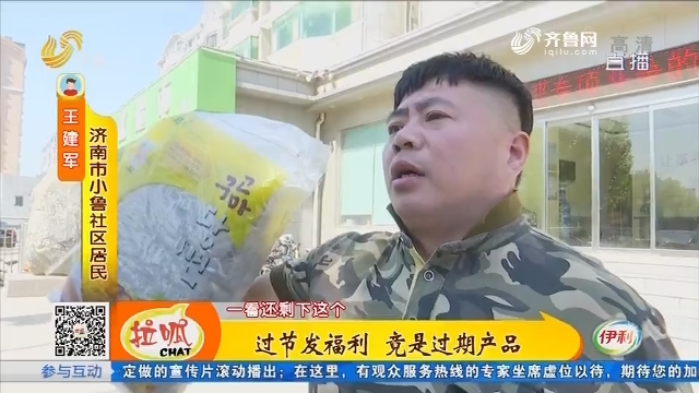 济南:过节发福利 竟是过期产品