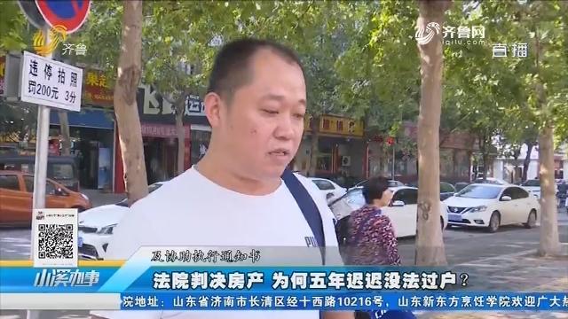 淄博:法院判决房产 为何五年迟迟没法过户?