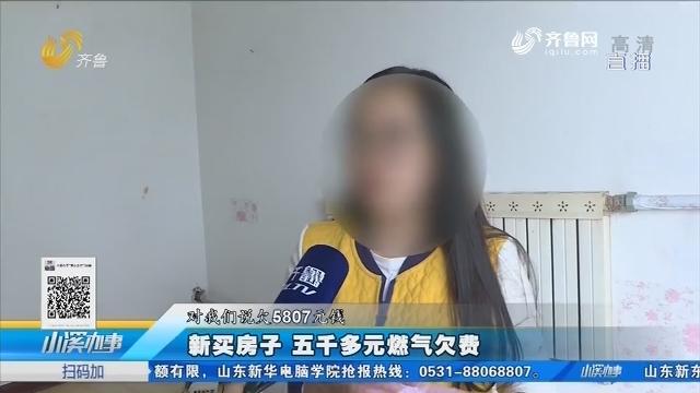 淄博:新买房子 五千多元燃气欠费