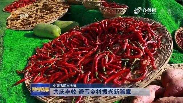 【中国农民丰收节】共庆丰收 谱写乡村振兴新篇章