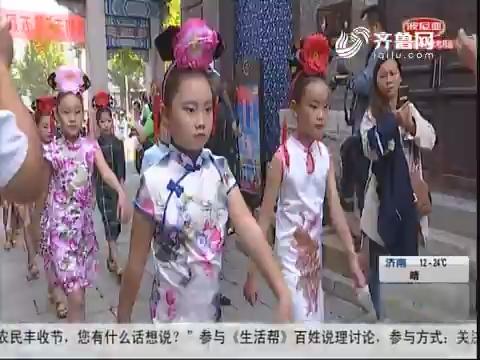 """淄博:中秋假期 古城里上演""""旗袍秀"""""""