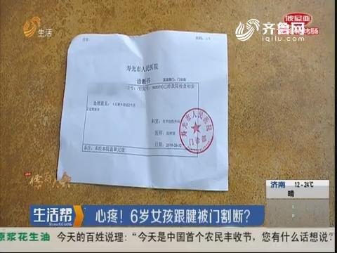 潍坊:心疼!6岁女孩跟腱被门割断?