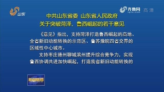 《中共山东省委 山东省人民政府关于突破菏泽、鲁西崛起的若干意见》印发