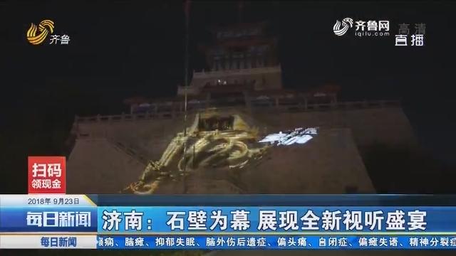 济南:石壁为幕 展现全新视听盛宴