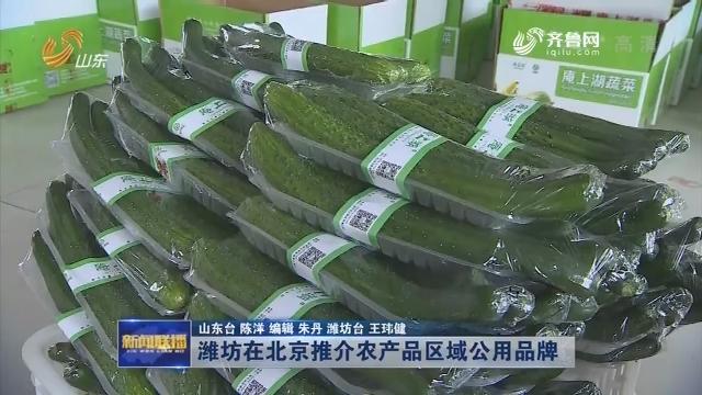 潍坊在北京推介农产品区域公用品牌
