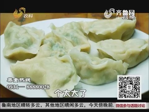 大寻味:福利 长岛鲅鱼水饺免费吃