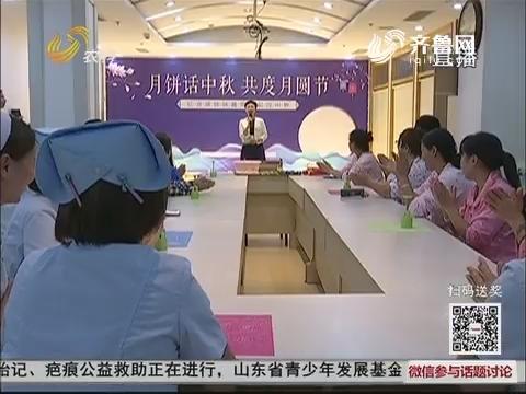 【群众新闻】济南:亲手做月饼 感受团聚情