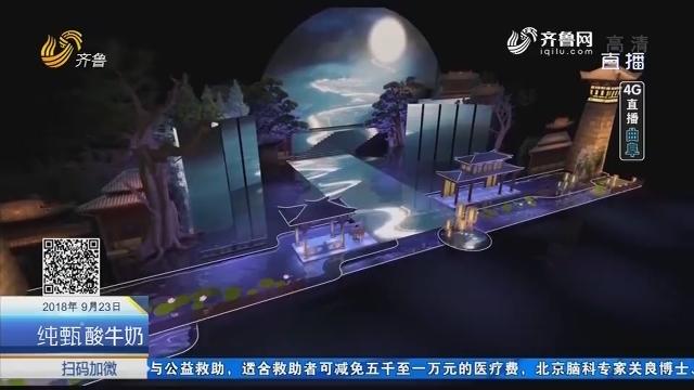 【4G直播】准备就绪 记者探班曲阜中秋晚会主会场