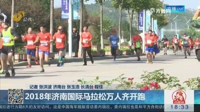 【中秋假期欢乐多】2018年济南国际马拉松万人齐开跑