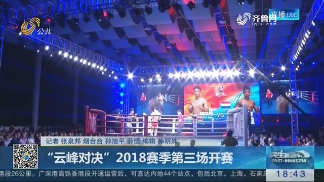 """莱州:""""云峰对决"""" 2018赛季第三场开赛"""