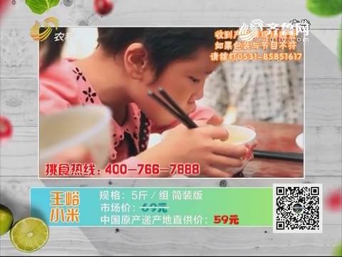 20180923《中国原产递》:王峪小米