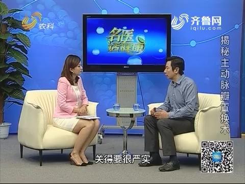 20180923《名医话健康》:名医郑晓舟——揭秘主动脉瓣置换术