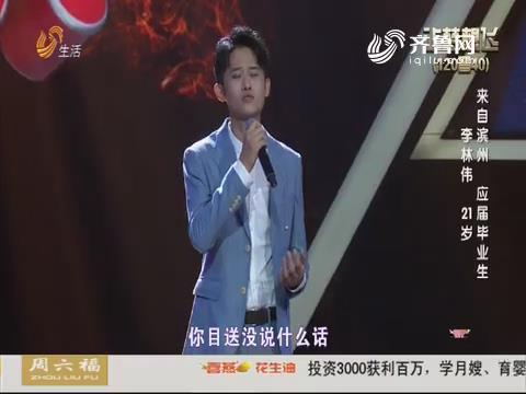 让梦想飞:滨州大学生泪洒舞台  母亲登场为儿子助力