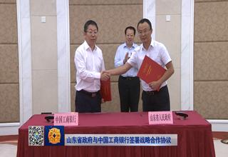 【齐鲁金融】龙都longdu66龙都娱乐省政府与中国工商银行签署战略合作协议《齐鲁金融》20180919播出