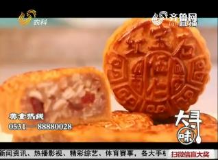 大寻味:中秋佳节 给家人做月饼