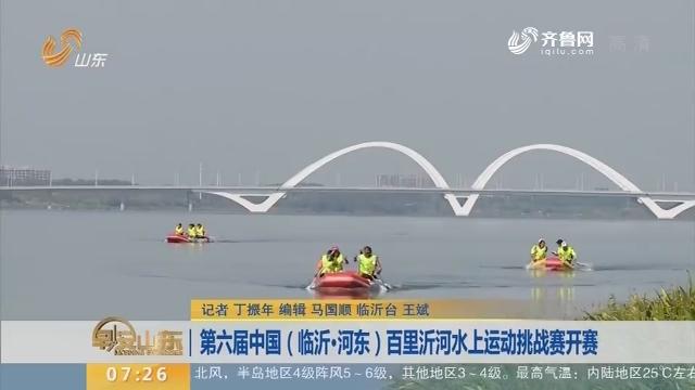 第六届中国(临沂·河东)百里沂河水上运动挑战赛开赛
