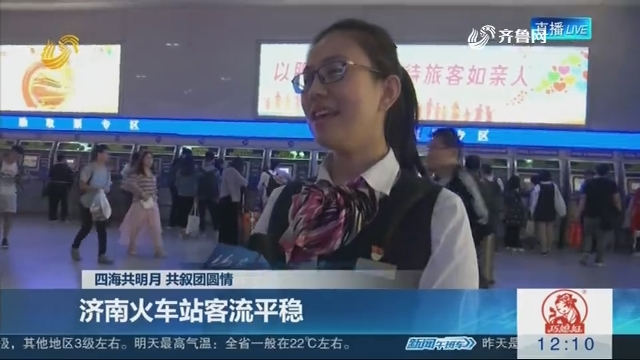 【四海共明月 共叙团圆情】济南火车站客流平稳