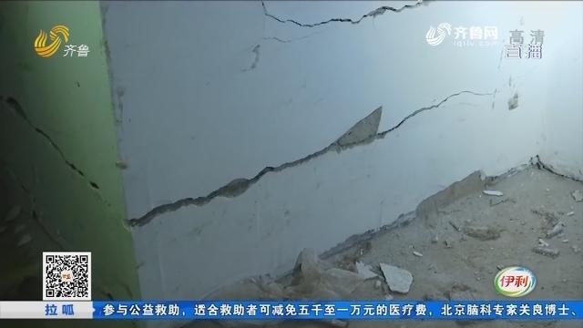 聊城:恐怖!地下室下沉开裂