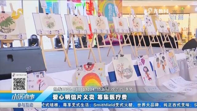 济南:中秋佳节 子轩举办画展