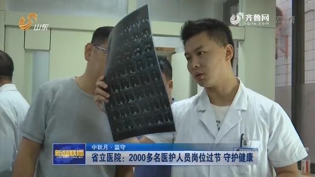 【中秋月·坚守】省立医院:2000多名医护人员岗位过节 守护健康