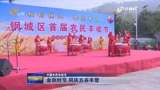 【中国农民丰收节】金秋时节 同庆五谷丰登