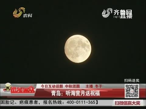 【今日互动话题 中秋团圆】青岛:听海赏月送祝福