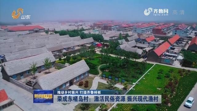 【推动乡村振兴 打造齐鲁样板】荣成东楮岛村:激活民俗资源 振兴现代渔村