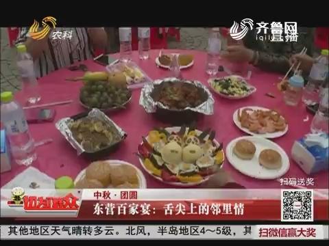【中秋·团圆】东营百家宴:舌尖上的邻里情