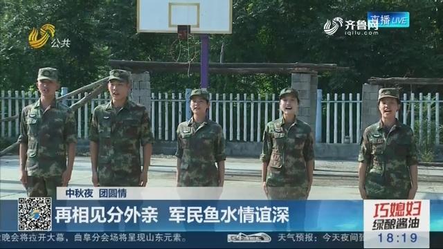 【中秋夜 团圆情】潍坊:再相见分外亲 军民鱼水情谊深