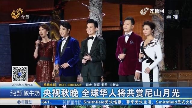 【4G直播】濟寧:央視秋晚 全球華人將共賞尼山月光